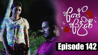 Ape Adare - අපේ ආදරේ Episode 142 | 05 - 10 - 2018 | Siyatha TV Thumbnail