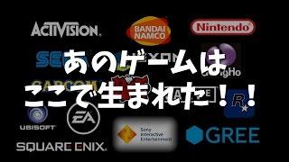 あの有名なゲーム会社ってどこにある?15社を見る Offices of Video Game Companies