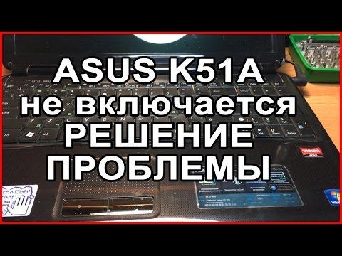 Ноутбук Asus K51A не включается