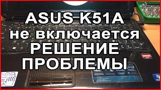 Ноутбук Asus K51A не включається
