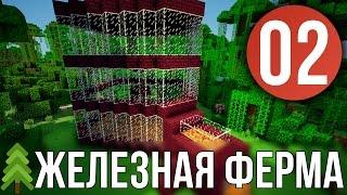 Minecraft: 02 | Ферма железа в майнкрафт (PowerCraft - Выживание с модами)(Как построить ферму железа в майнкрафт? В Minecraft можно построить ферму бесконечного железа, с помощью фермы..., 2014-07-16T00:00:01.000Z)
