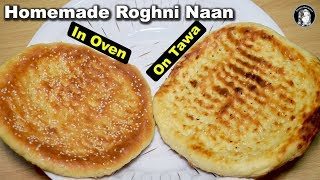 Roghni Naan Recipe On Tawa and in Oven - With & Without Oven Naan Recipe - Kitchen With Amna