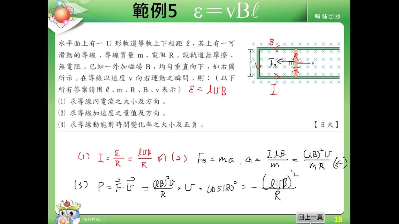 9之3 法拉第電磁感應定律part2 - YouTube