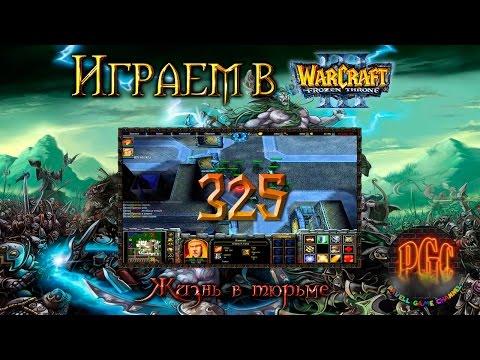 Играем в Warcraft 3 #325 - Жизнь в тюрьме [Стрим]