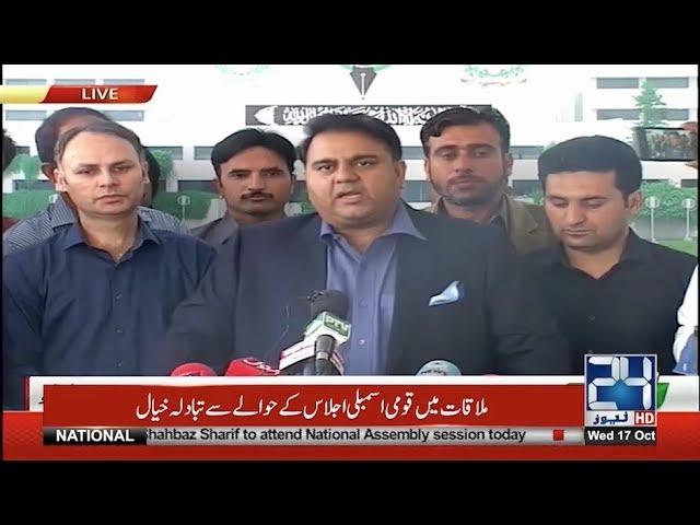 Fawad Chaudhry Media Talk On Shahbaz Sharif Corruption   17 Oct 2018   24 News HD