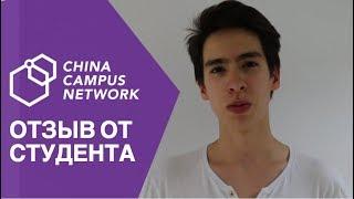 Отзыв Кирилла об обучении в Китае (IFP CCN) China Campus Network
