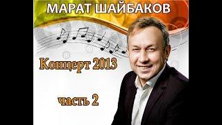 МАРАТ ШАЙБАКОВ, концерт 2013 - часть 2