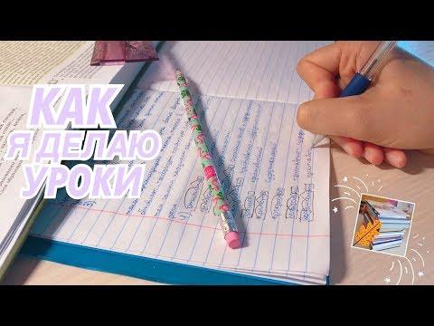 Видео как я делаю уроки смотреть