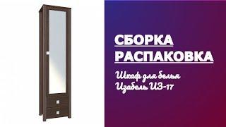 Обзор, распаковка, сборка Пенал ИЗ-17 Шкаф-пенал с зеркалом Изабель
