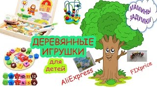 видео Деревянные игрушки для детей до года