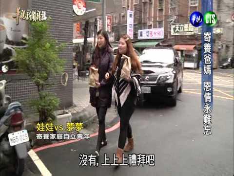 【寄養爸媽 恩情永難忘】華視新聞雜誌 2014.01.13