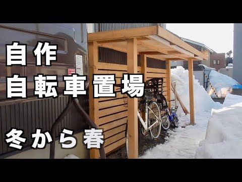 【DIY】自作の自転車置場 冬から春 /DIY Protect bicycle shed from snow /