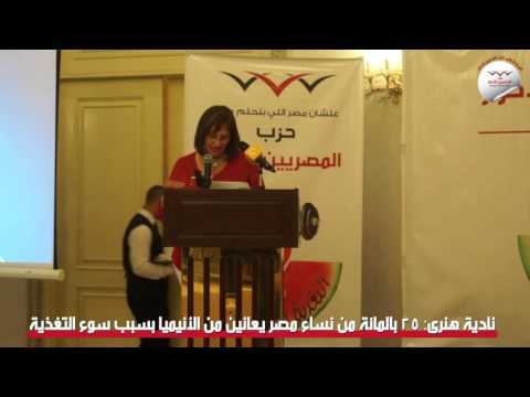 نادية هنرى: 25% من نساء مصر يعانين من الأنيميا بسبب سوء التغذية