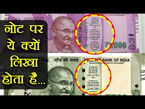 Bank Note पर क्यों लिखा जाता है I Promise to pay the bearer the sum of | वनइंडिया हिन्दी