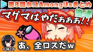 第8回ホロAmongUs 各視点まとめ 後半(4,5試合目)【ホロライブ】