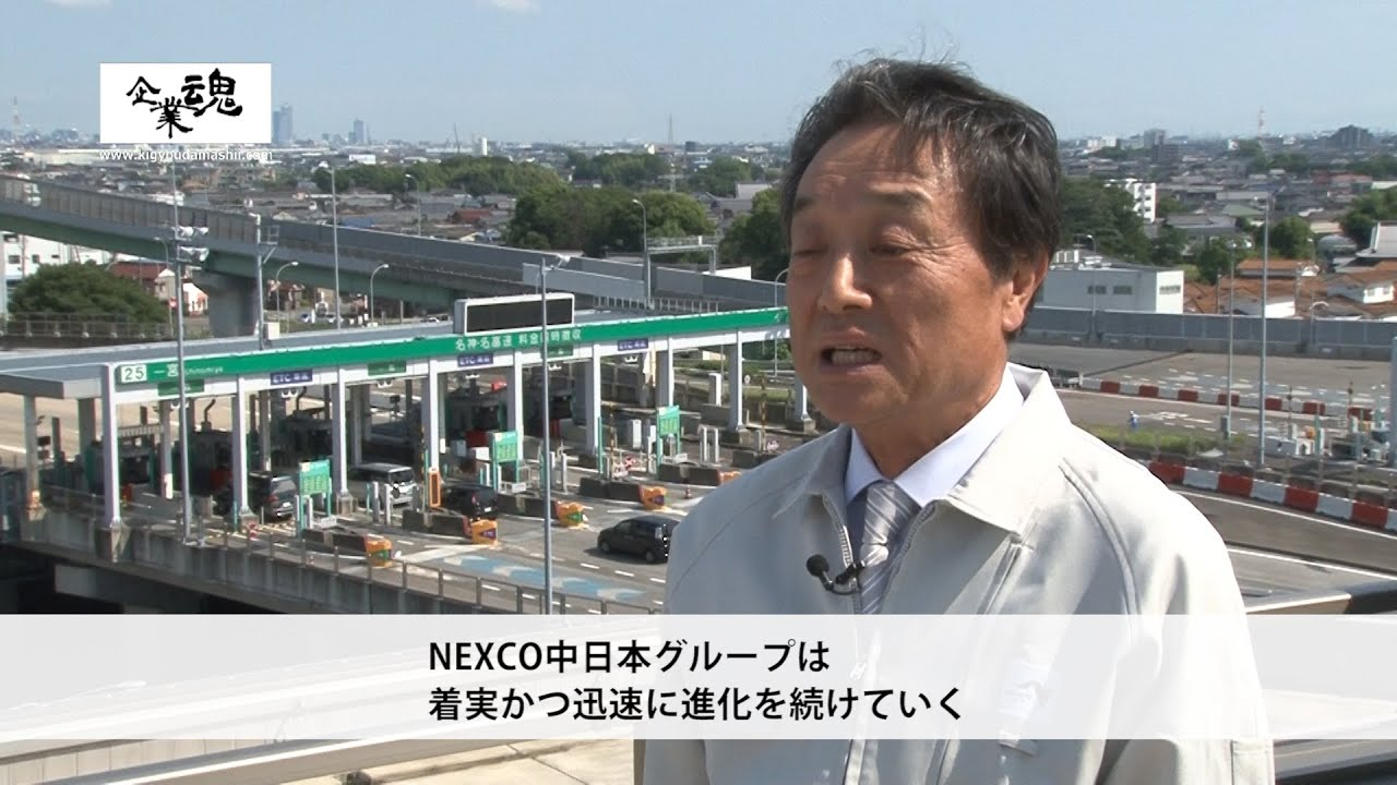 高速 会社 道路 日本 中 株式