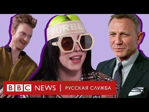 «Мне так страшно!»: Билли Айлиш о песне к новому фильму о Джеймсе Бонде