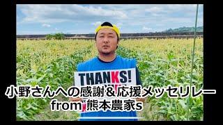 小野泰輔さんへ感謝&応援 農家リレーメッセージ from熊本 2020年6月9日【字幕あり】