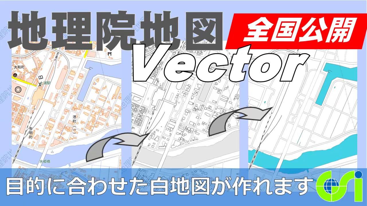 【地理院地図Vector(仮称)】目的に合わせて自由に白地図を作成してみよう|国土地理院