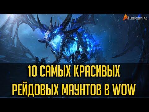 10 САМЫХ КРАСИВЫХ РЕЙДОВЫХ МАУНТОВ В WORLD OF WARCRAFT