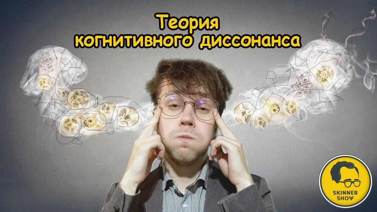Skinner Show: Теория когнитивного диссонанса