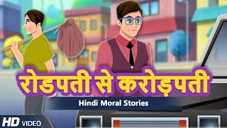 रोडपती से करोड़पती | Hindi Kahaniya | Moral Stories in Hindi | Stories for Kids | Motivational Story