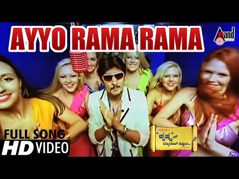 Ayyo Rama Rama Rama Full Song from Krishnan Marriage Story  Feat.  AJAY RAO, NIDHI SUBBAIAH