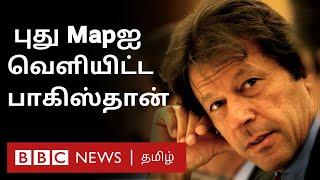 Pakistan Released New Map: Jammu & Kashmirஐ சேர்த்து வெளியீடு – India எதிர்வினை என்ன?