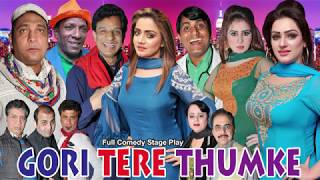 Gori Tere Thumke Full Stage Drama | Latest Stage Drama 2019 | Pakistani Stage Dramas