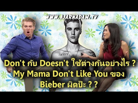 "Don't กับ Doesn't ใช้อย่างไร ""Mama Don't Like"" ของ Justin Bieber ผิดรึเปล่า ??? - วันที่ 24 Jul 2017"