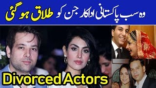 Pakistani Actresses and Actors Who are Divorced | Shocking Names [Updated]
