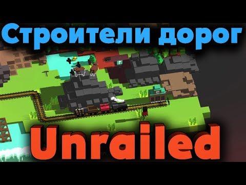 Команда строителей ЖЕЛЕЗНОЙ дороги - Unrailed игра про паровоз