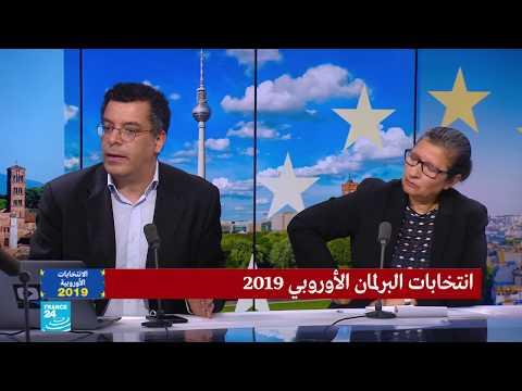 النتائج الأولية للانتخابات الأوروبية صفعة للأحزاب التقليدية؟  - نشر قبل 55 دقيقة