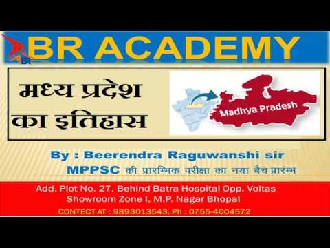 History of madhya pradesh in hindi Part 1 in hindi for MPPSC, Vypam and other exam