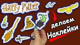 DIY наклейки своими руками Гарри Поттер. Тематические стикеры для Ежедневника