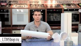 видео Вентиляция на кухне: особенности, требования, монтаж