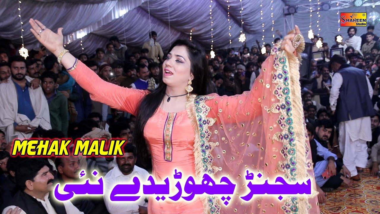 Download Sajan Chorenday Nai   Mehak Malik   Saraiki Dance Performance 2021   Shaheen Studio