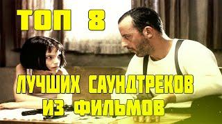 ТОП 8 ЛУЧШИХ САУНДТРЕКОВ ИЗ ФИЛЬМОВ