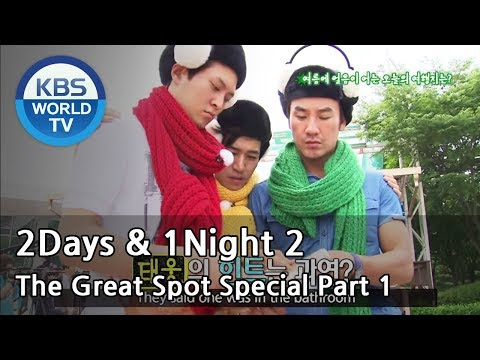 2 Days & 1 Night - The Great Spot Special Part.1 (2013.07.21)