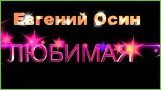 """Е.Осин  """"ЛЮБИМАЯ"""""""