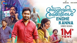 Aravindante Athidhikal | Endhe Kanna Song Video | Vineeth Sreenivasan | Shaan Rahman | Official