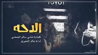 شيلة الدحه  بمناسبة زواج ابراهيم وفادي  كلمات الشاعر هاني الخمشي  واداء خالد الدهيري