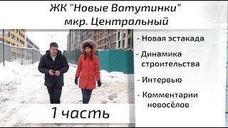 видео Новостройки в Ватутинках от 2.68 млн руб за квартиру от застройщика