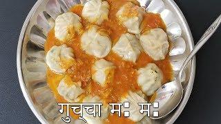 Download Video गुच्चा म:म: | Authentic Newari style MoMo | Utterly juicy Chicken Dumplings by Chef Suni MP3 3GP MP4