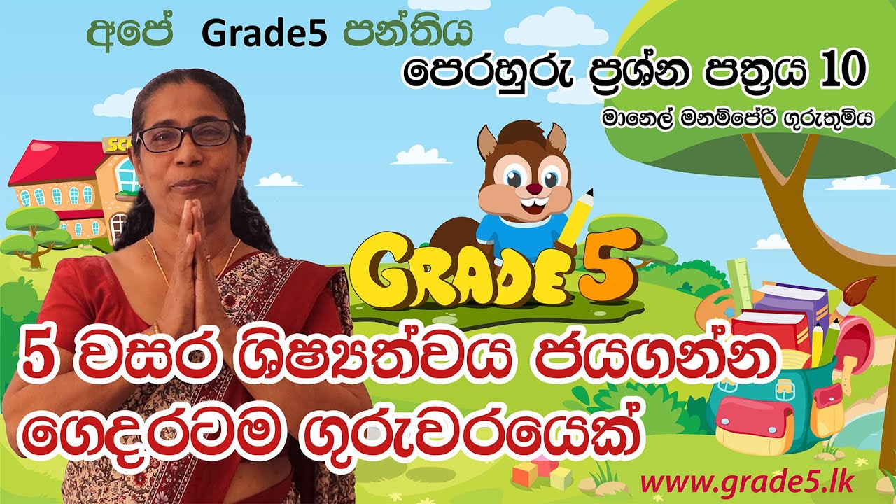 Grade 5 Scholarship App Exam paper Discussion- Manel Manamperi   | පෙරහුරු ප්‍රශ්න පත්‍රය 10