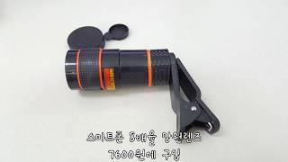 스마트폰 유니버셜 클립 망원렌즈 광학 8배율 구매 후기…