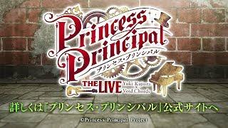 「プリンセス・プリンシパル THE LIVE Yuki Kajiura×Void_Chords」開催告知CM