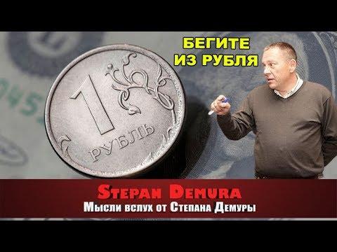 "Степан Демура: ""У меня рублей нет — я не знаю такой валюты"" (07.01.2020)"