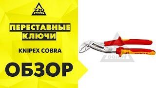 Ключ KNIPEX(, 2015-07-02T07:40:57.000Z)