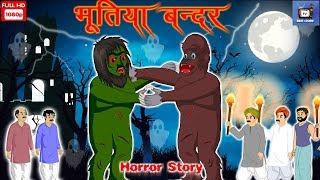 भूतिया बन्दर: Horror Story | Horror Kahaniya | Latest Hindi Story | Chudail Ki Kahaniya | #BestStory